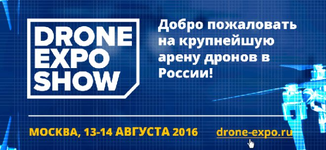 Drone Expo Show