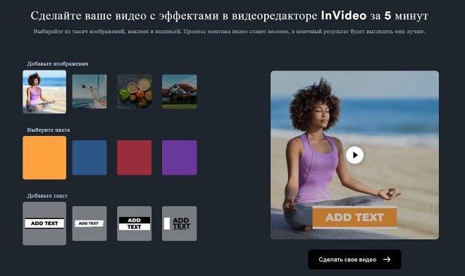 На российский рынок видеоредакторов выходит крупный международный игрок – InVideo
